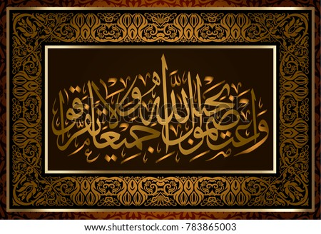 Islamic calligraphy u cnastaliqu d style by ancient famous artists a