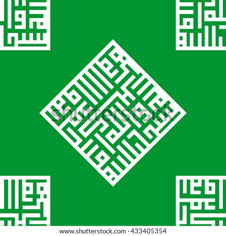 Islamic calligraphy pattern on green