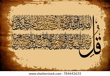 Islamic calligraphy them quran surah 3 stock vector hd royalty free