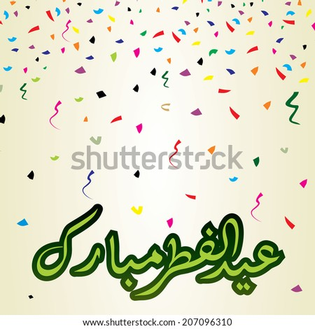 Islamic greeting arabic calligraphy text eid stock vector 207096310 islamic greeting arabic calligraphy of text eid mubarak m4hsunfo Gallery
