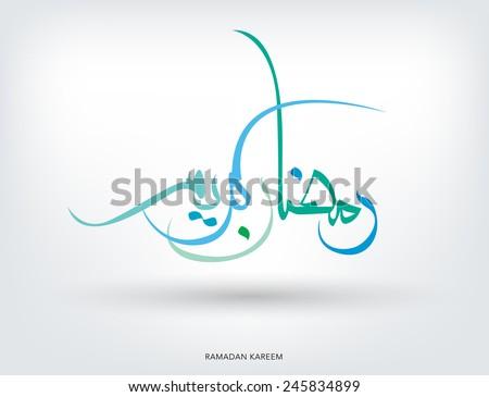 Islamic greeting arabic text holy month stock vector 245834899 islamic greeting arabic text for holy month ramadan kareem m4hsunfo Gallery