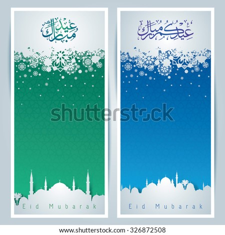 Islamic Greeting card background - arabic pattern and mosque silhouette for Eid Mubarak - Translation : Blessed festival - stock vector