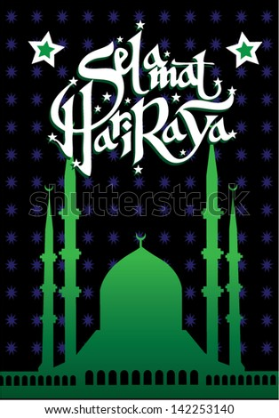 Islamic Mosque Graphic and Malay language Happy New Year Greeting Message - stock vector
