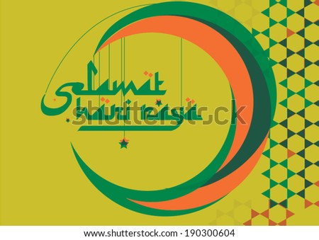 Islamic new year design background. Salam Aidilfitri literally means celebration day - stock vector