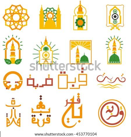 Islamic Ramadan Arabic - stock vector