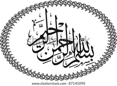 Islamic vector design of Bismillah (In the name of God) in thuluth arabic calligraphy style isolated on white background - stock vector