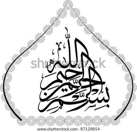 Emran 39 S Arabic Calligraphy Set On Shutterstock
