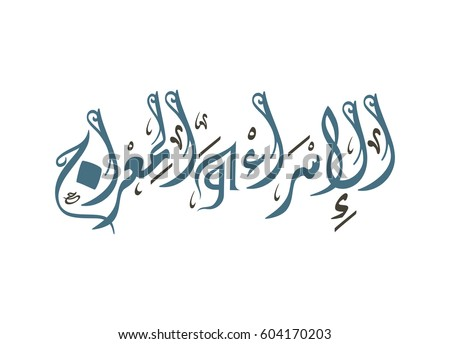 Isra And Miraj Arabic Calligraphy Traditional Type Art For The Night Of