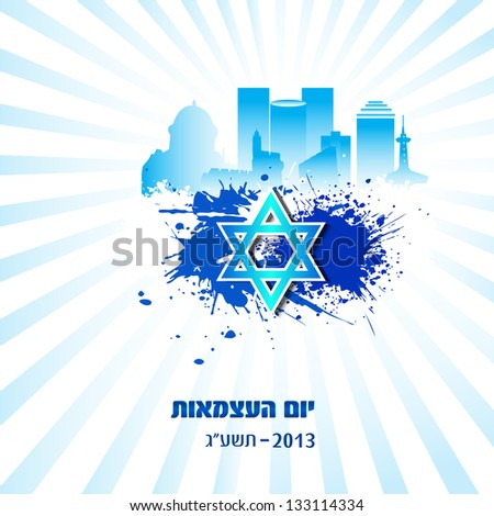 Israel Independence Day Design - stock vector