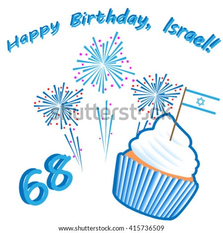 Israel independence day greeting card stock vector royalty free israel independence day greeting card m4hsunfo