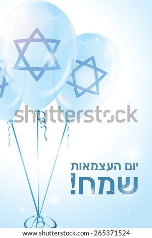 "Israel Independence Day greeting card. Message in Hebrew ""Happy Independence Day!"" - stock vector"
