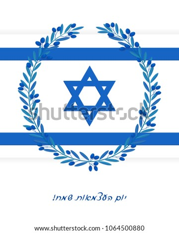 Israel independence day jewish holiday yom stock vector 2018 israel independence day jewish holiday yom haatzmaut greeting card with olive m4hsunfo Image collections