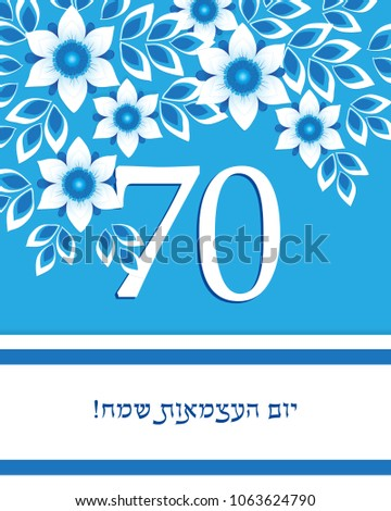 Israel independence day 70 years anniversary stock vector 1063624790 israel independence day 70 years anniversary israel independence day jewish holiday greeting card m4hsunfo Image collections