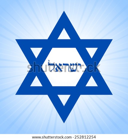 Israeli star of David with lettering text Israel in hebrew language - stock vector