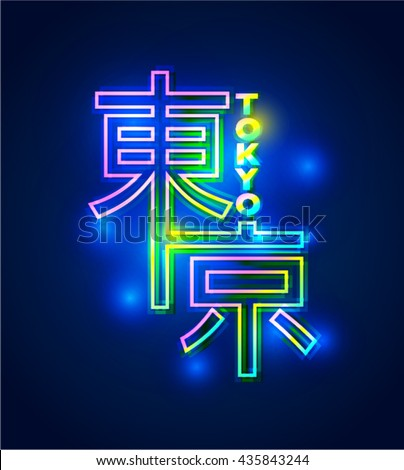 "Japan Tokyo neon street sign. Kanji means ""Tokyo"" - stock vector"