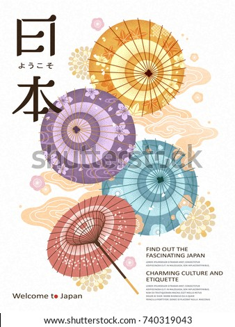 Japan travel concept illustration, traditional oil paper umbrella with Japan country name in Japanese word, floral patterns