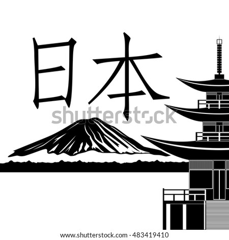Japanese Architecture Against The Backdrop Of Mount Fuji Illustration On A White Background