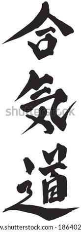 Custom Aikido Kanji Wall Scroll