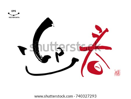 Japanese Calligraphy Big Text Translation New Stock Vector