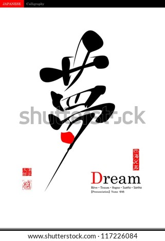 Japanese  Calligraphy Dream Vector image - stock vector