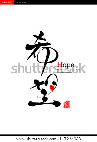 Japanese Calligraphy Hope Vector Image Stock Vector 117226063