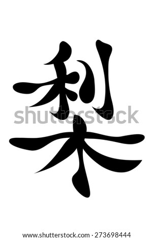 Japanese characters. Translation pear. Vector illustration isolated on a white background - stock vector