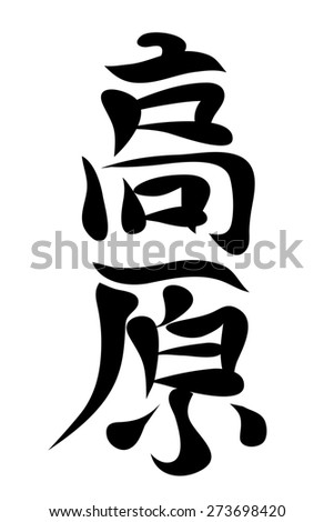 Japanese characters. Translation plateau. Vector illustration isolated on a white background - stock vector