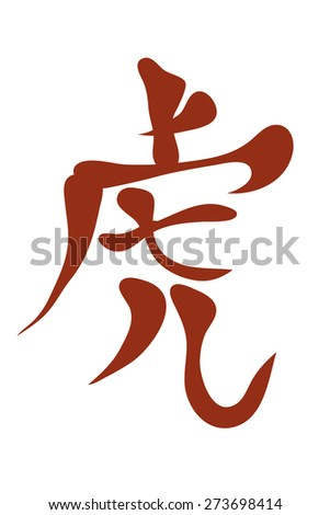 Japanese characters. Translation tiger. Vector illustration isolated on a white background - stock vector