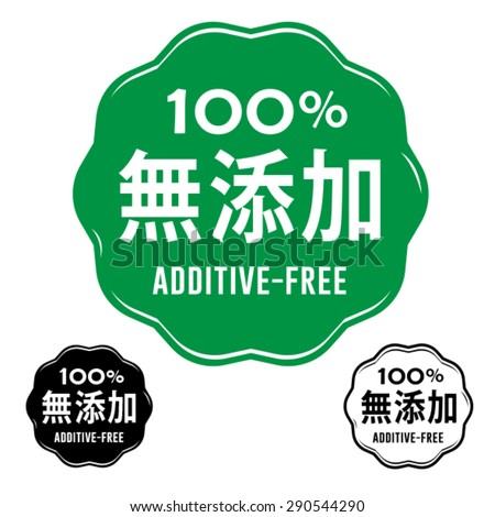 Japanese english Additive Free seal - stock vector