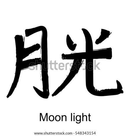 red moon meaning in japanese - photo #19