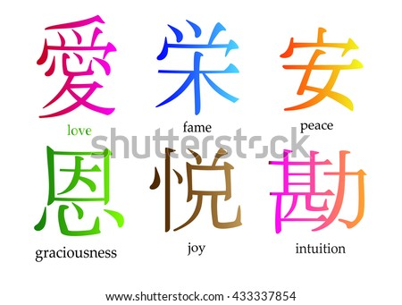 Japanese kanji. Japanese writing. Love, fame, peace, graciousness, joy, intuition.