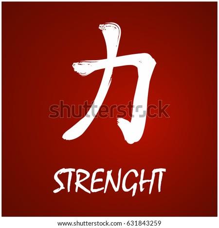 Japanese Kanji Symbol Strength Stock Vector 631843259 Shutterstock