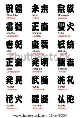 Japanese Kanji vol2. brush font - stock vector