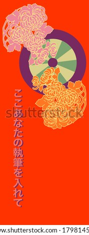 "Japanese language web banner. Characters say ""place your text here."""