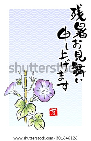 Japanese latesummer greeting card morning glory stock vector japanese late summer greeting card of morning glory late summer greeting m4hsunfo