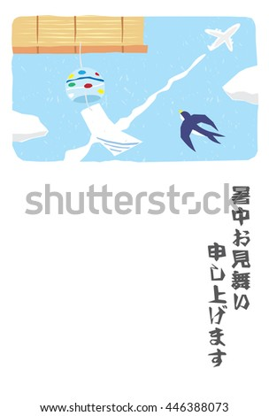 "Japanese Late-summer greeting card of Swallow - ""Late-summer greeting"""