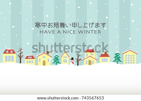 "Japanese mid-winter greeting card.  /In Japanese it is written ""mid-winter greetings""."