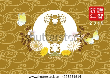Japanese New year card, Sheep Front view Japanese words mean �Happy new year�. - stock vector