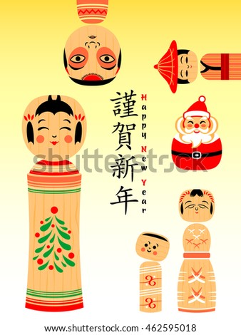 "Japanese New Year card with Kokeshi dolls. Text in Japanese means ""Happy New Year"""