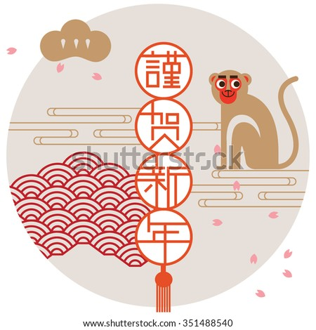 Japanese New Year Greetings/ Japanese element design/ Happy new year in english/ Welcome the spring season/ Year of monkey - stock vector