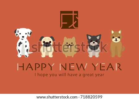 japanese new years card in 2018 in japanese it is written dog