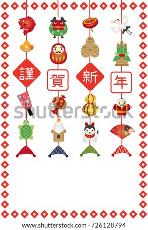 japanese happy new year kanji card. say happy new year in japanese ...