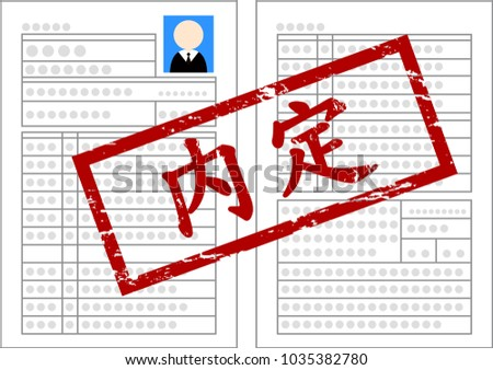 japanese resume private decision adoption text means stock vector