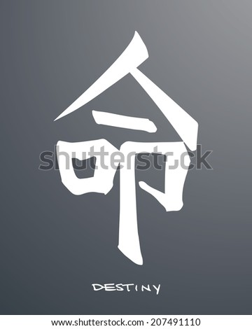 Kanji Symbols Destiny Designs Clipart Library