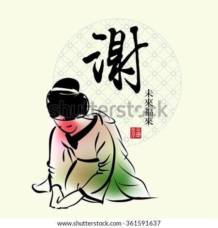 Japanese woman with knelt down to thank,  kanji meaning: thank and happiness.