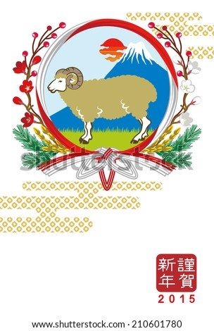 "Japanese Year of the Sheep Design.Japanese words mean""Happy new year"". - stock vector"
