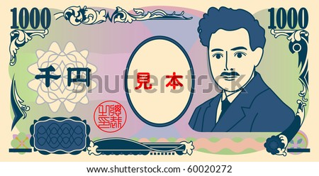 japanese yen 1000-yen bill - stock vector