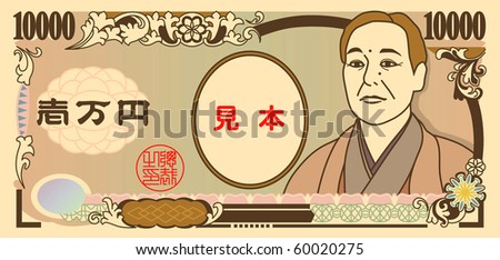 japanese yen 10000-yen bill - stock vector