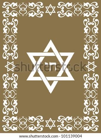 Jewish David star design , vector illustration - stock vector