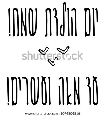 Jewish Expressions Happy Birthday Live Until 120 Hebrew Handwritten Letter